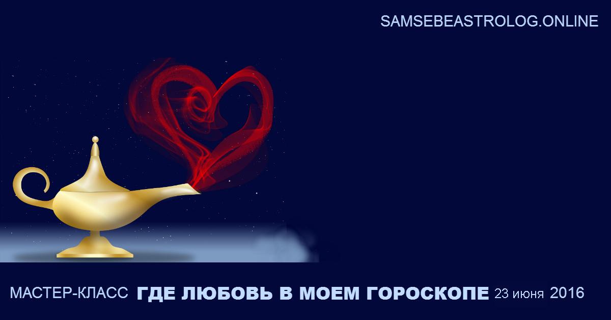 """Мастер-класс """"Где любовь в моем гороскопе"""". SAMSEBEASTROLOG.ONLINE"""