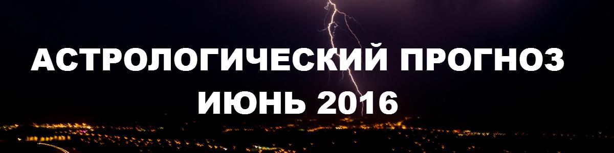 Астрологический прогноз на июнь 2016. SAMSEBEASTROLOG.ONLINE