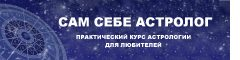 Сам себе астролог: Хочу всё знать!