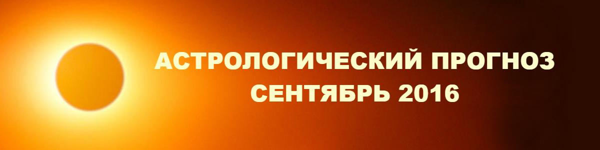 Астрологический прогноз на сентябрь 2016. SAMSEBEASTROLOG.ONLINE