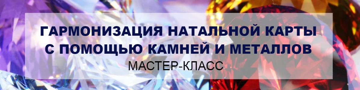 """Мастер-класс """"Гармонизация натальной карты с помощью камней и металлов"""". SAMSEBEASTROLOG.ONLINE"""