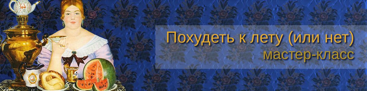 """Мастер-класс """"Похудеть к лету (или нет)"""""""