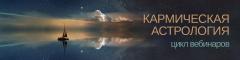 Кармическая астрология — цикл вебинаров