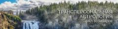 Трансперсональная астрология — цикл вебинаров