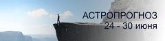 Астрологический прогноз 24 — 30 июня