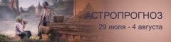 Астропрогноз на неделю 29 июля — 4 августа