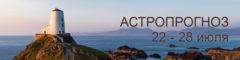 Астропрогноз на неделю 22 — 28 июля