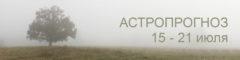 Астропрогноз на неделю 15 — 21 июля
