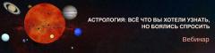 Вебинар «Астрология: все что вы хотели узнать, но боялись спросить»
