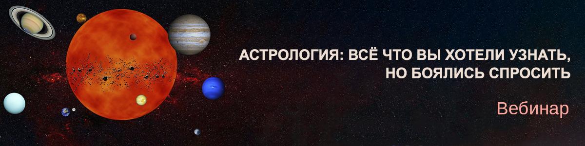 """Вебинар """"Астрология: все, что вы хотели узнать, но боялись спросить"""" SAMSEBEASTROLOG.ONLINE"""