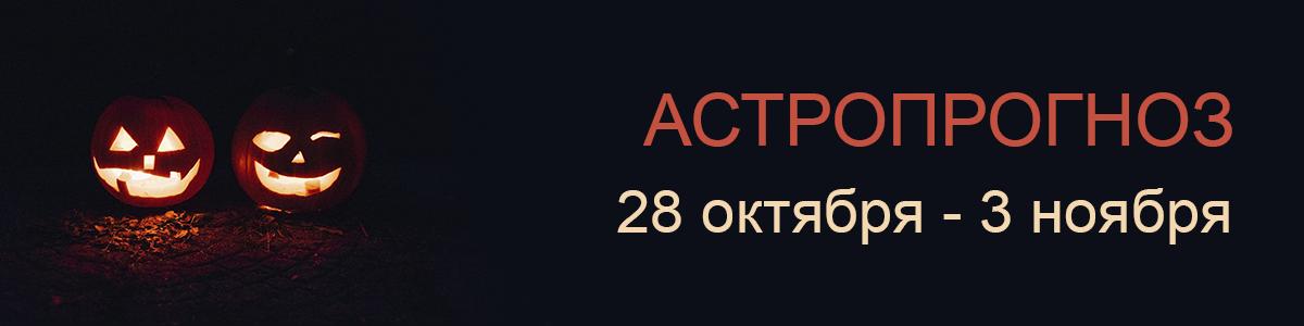 Астропрогноз на неделю 28 октября - 3 ноября. SAMSEBEASTROLOG.ONLINE