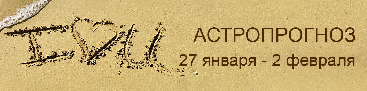 Астропрогноз на неделю 27 января - 2 февраля SAMSEBEASTROLOG.ONLINE