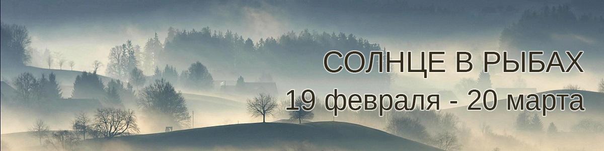 Солнце в Рыбах 19 февраля - 20 марта. SAMSEBEASTROLOG.ONLINE