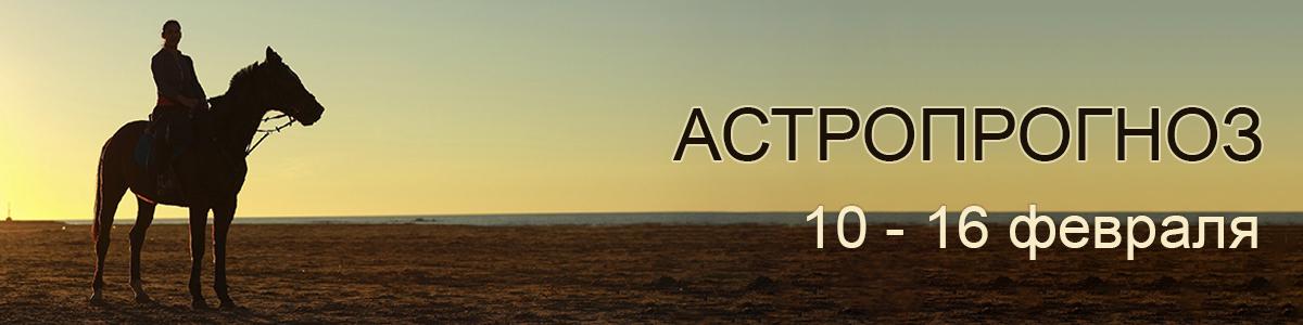 Астропрогноз на неделю 10 - 16 февраля SAMSEBEASTROLOG.ONLINE