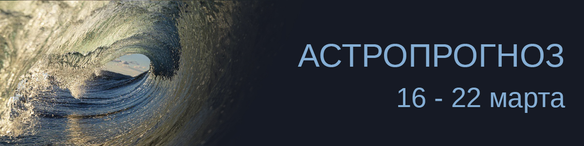 Астропрогноз на неделю 16 - 22 марта. SAMSEBEASTROLOG.ONLINE