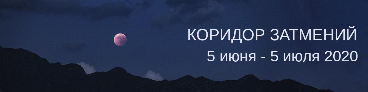 Коридор затмений 5 июня - 5 июля. SAMSEBEASTROLOG