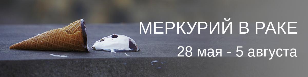 Меркурий в раке 28 мая - 5 августа. SAMSEBEASTROLOG.ONLINE