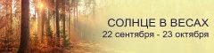 Солнце в Весах 22 сентября — 23 октября