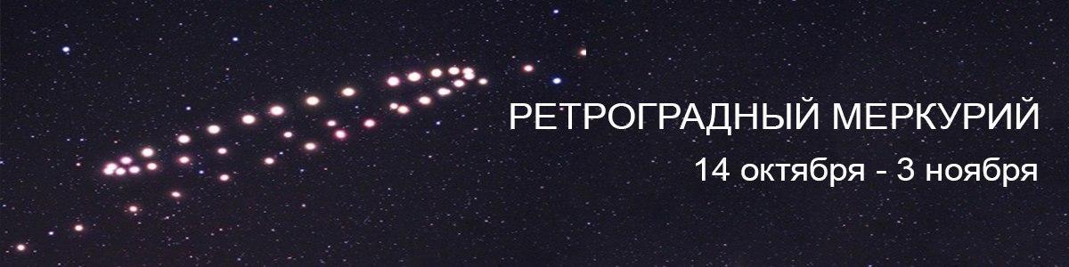 Ретроградный Меркурий 14 октября - 3 ноября. SAMSEBEASTROLOG.ONLINE