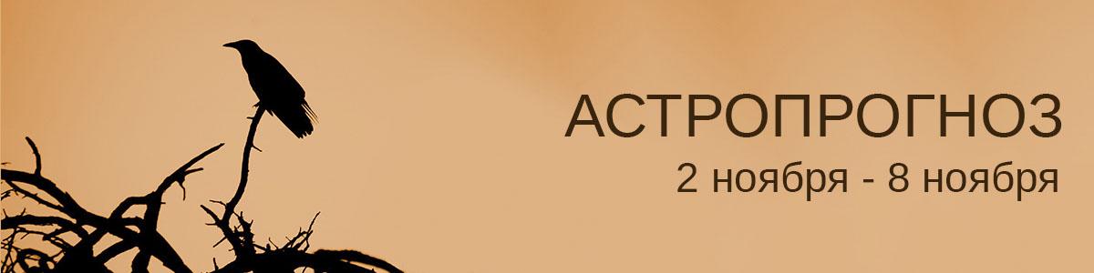 Астропрогноз на неделю 2 - 8 ноября. SAMSEBEASTROLOG.ONLINE