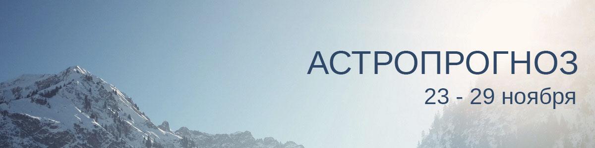 Астропрогноз на неделю 23 - 29 ноября. SAMSEBEASTROLOG.ONLINE