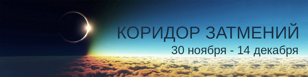 Коридор затмений 30 ноября - 14 декабря 2020. SAMSEBEASTROLOG