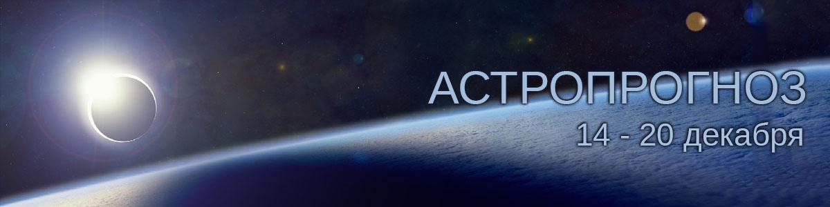 Астропрогноз на неделю 14 - 20 декабря SAMSEBEASTROLOG.ONLINE