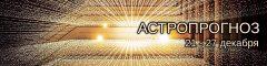 Астропрогноз на неделю 21 — 27 декабря