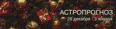 Астропрогноз на неделю 28 декабря — 3 января